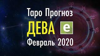 ДЕВА ♍️ ТАРО ПРОГНОЗ НА ФЕВРАЛЬ 2020