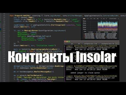 Пишем контракты для insolar. (testnet 1.0) (decentralised blockchain crypto smartcontract executor)