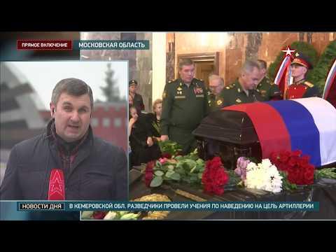 Глава Генштаба: Язов был выдающимся советским военачальником