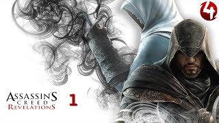 Assassin's Creed Revelations - Часть 1 Масиаф(Плейлист AC Revelations - http://bit.ly/1waSe3v Плейлист AC Brotherhood - http://bit.ly/1rXhBbf Плейлист AC 2 - http://bit.ly/1wwzRYP Плейлист AC 1 ..., 2014-07-16T19:46:39.000Z)