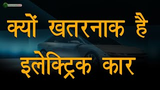 क्यों खतरनाक है Electric Cars, Adverse impact on environment of Electric Cars