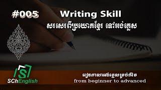 រៀនសរសេរពីប្រយោគខ្មែរ ទៅអង់គ្លេស Writing skill from Khmer to English #005