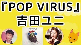 『POP VIRUS』ジャケットの心臓の話(吉田ユニ)
