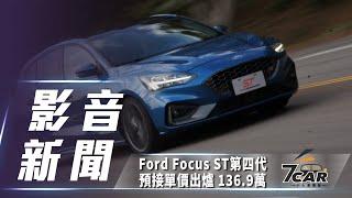 【影音新聞】真香!第四代Ford Focus ST  136.9萬開始接單!