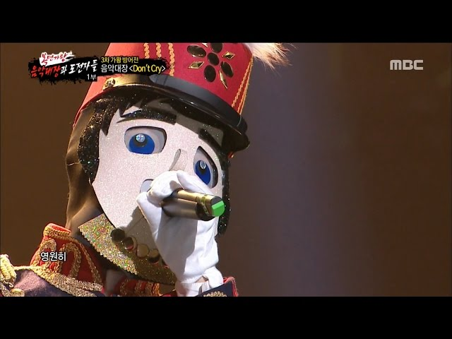 [King of masked singer] 복면가왕 The captain of our local music – Don't Cry 20160916