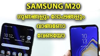 SAMSUNG M20 Malayalam review  Pros and Cons ഗുണങ്ങളും  ദോഷങ്ങളും