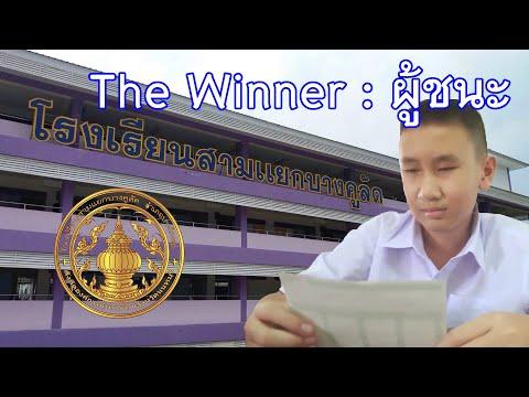 The Winner : ผู้ชนะ หนังสั้นโรงเรียนคุณธรรม 2562