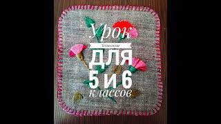КМБ 4 Урок технологии от преподавателя Богданцевой Ю.А.  для 5 и 6 классов Ручная вышивка