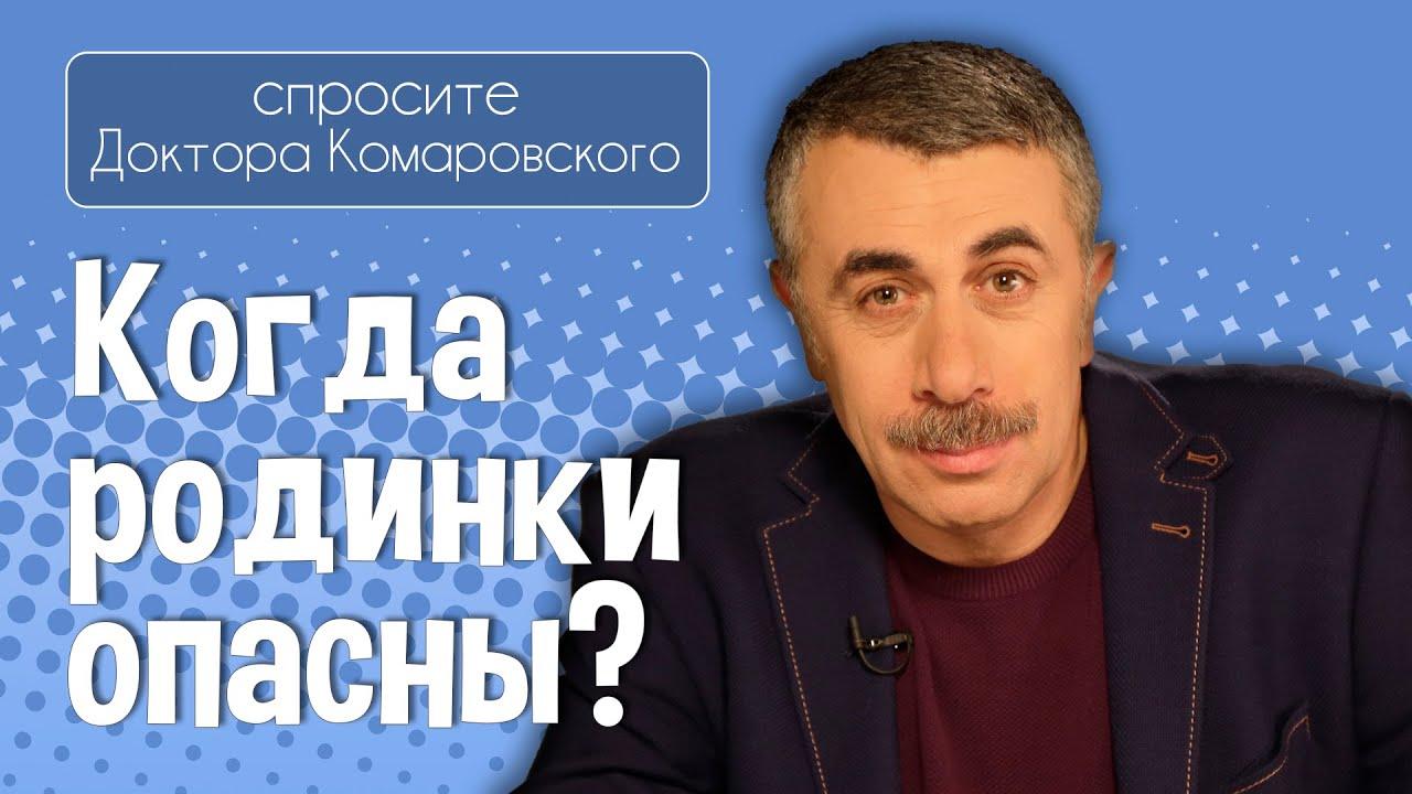 Доктор Комаровский от 20.08.2020 Когда родинки опасны?