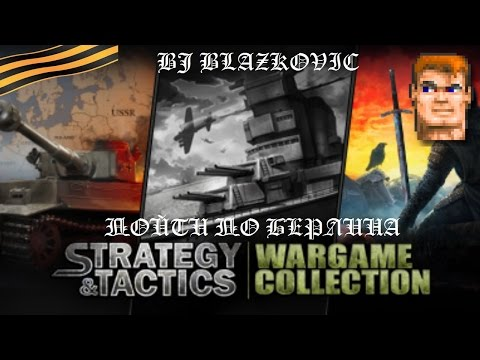 Дойти до Берлина ^^ Strategy & Tactics: Wargame Collection