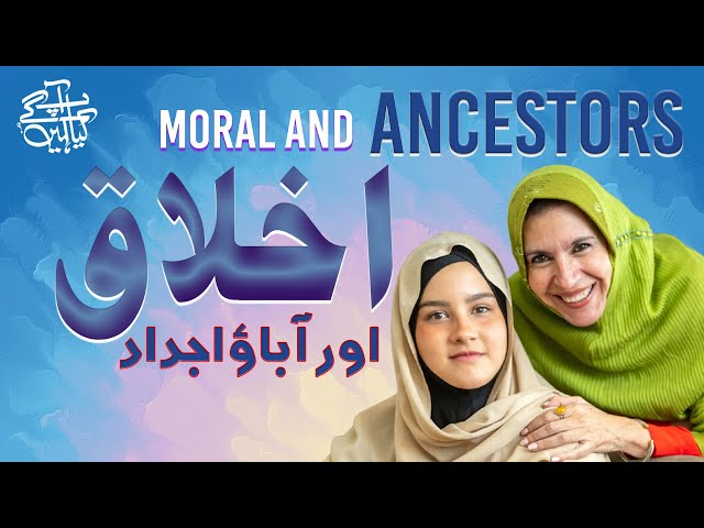 ہمارا اخلاق اور آباؤ اجداد| Moral and Ancestors