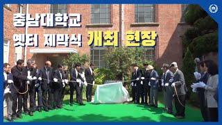 충남대학교 옛터 제막식 개최 현장