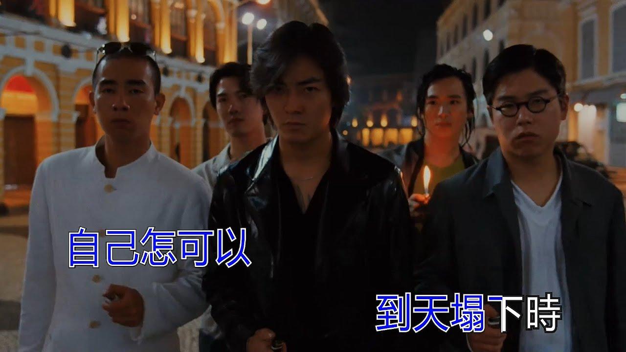 鄭伊健 風火海  知己 自己 KTV 重製版《古惑仔2猛龍過江》主題曲