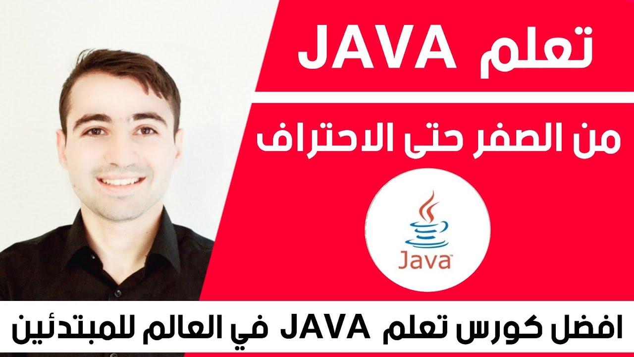 دورة Java كاملة    تعلم جافا من الصفر حتى الاحتراف