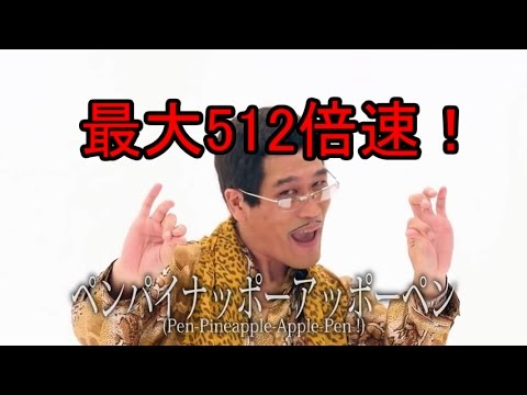 Thumbnail: PPAP ロングver最大512倍速まで倍速してみた 3,4,8,16,32,64,128,256,512倍速 PPAP speed up MAX512!