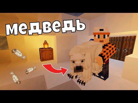 Как Приручить Белого Медведя в Майнкрафт? Реалистичный Майнкрафт Летсплей