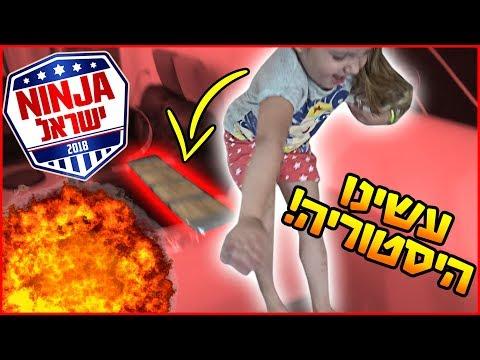 אומייגד! עשינו את אתגר הנינג׳ה ישראל בסלון!!!