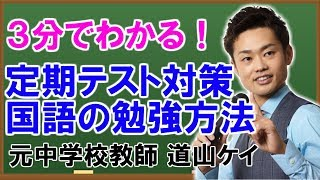 中学数学の勉強法続き→http://tyugaku.net/kokugo.html 【成績UP無料...