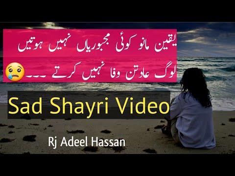 Broken Heart Sad Urdu Poetry|2 Line Sad Urdu Poetry|Adeel Hassan| Sad Shayri