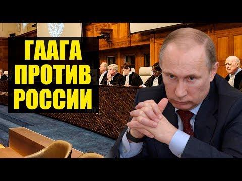 Россия проиграла суд в Гааге на $50 млрд