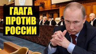Download Россия проиграла суд в Гааге на $50 млрд Mp3 and Videos