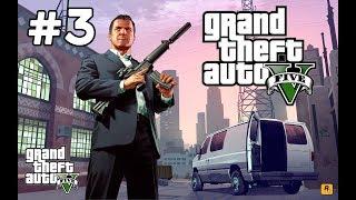 Стрим. #3. Grand Theft Auto V. Прохождение сюжетной линии игры.