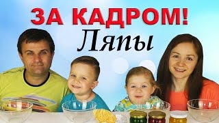 Смешные моменты ЗА КАДРОМ! КИНОЛЯПЫ от Kids Roma Show