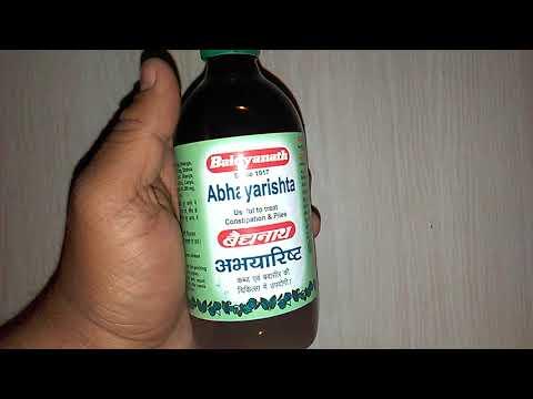 अभयारिष्ट कब्ज और बवासीर की लाजवाब दवा | Baidyanath Abhayarishta Remedy For Constipation & Piles |