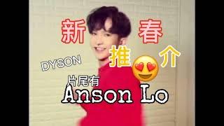 Anson Lo推介之Dyson Supersonic HD…