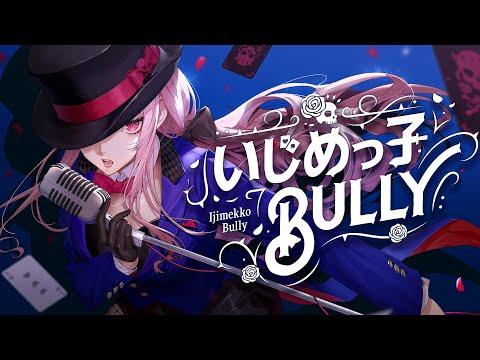 [MV] いじめっ子 Bully- Calliope Mori