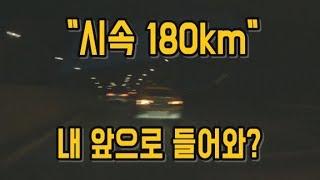 243회. (자동차 전용도로에서) 시속 180km로 1차로 달리는데 2차로 차가 두 번 깜빡거리고는 급차로 변경  누가 더 잘못?