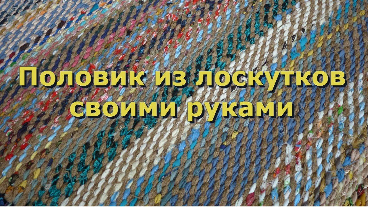 Плетения ковриков своими руками