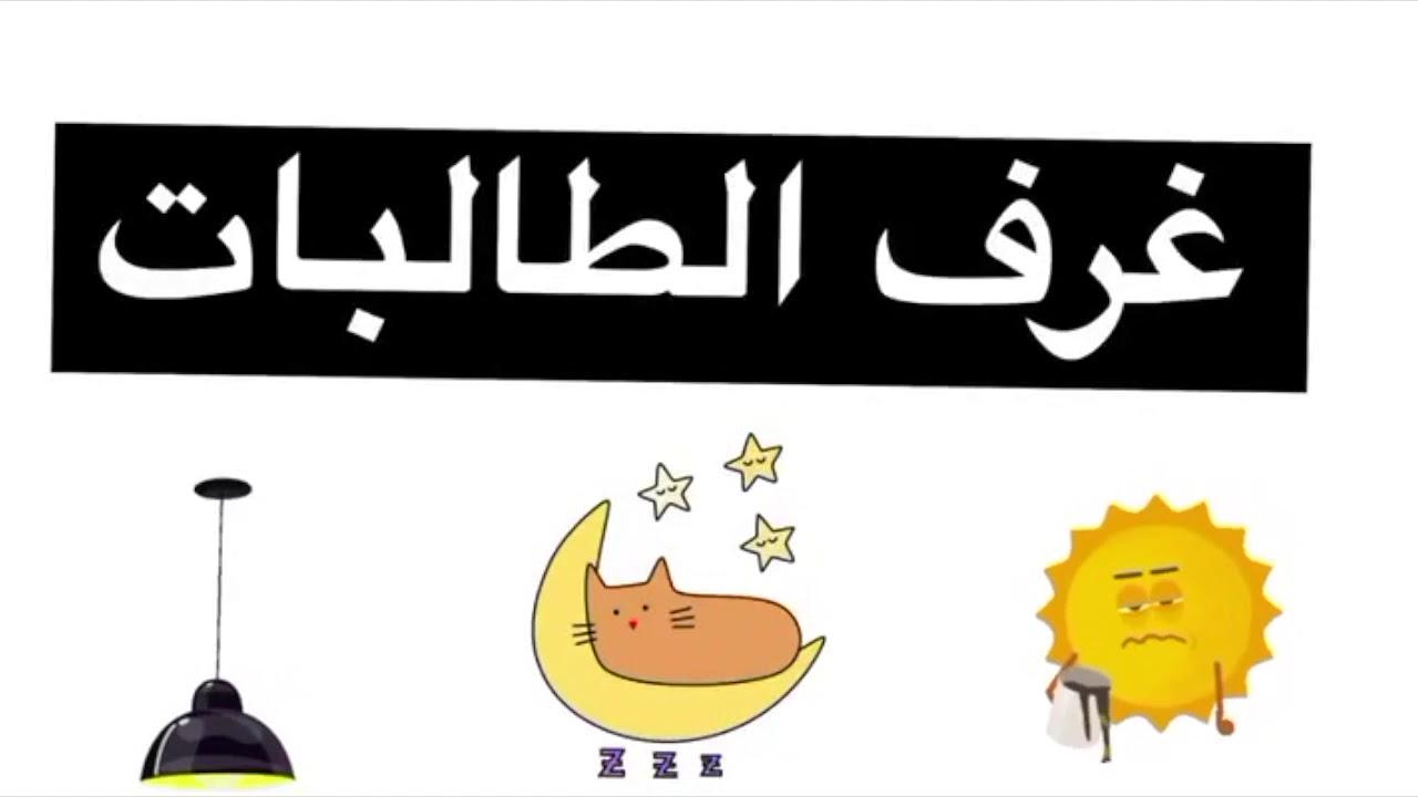 سكن طالبات جامعة الأميرة نوره 1440 Youtube