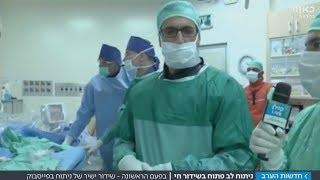 לייק ללב: רופאים בקפלן ניתחו בשידור חי ברשת | מתוך חדשות הערב 11.9.17
