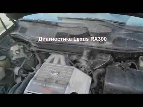 Диагностика Lexus RX300 с двигателем 1MZ-FE