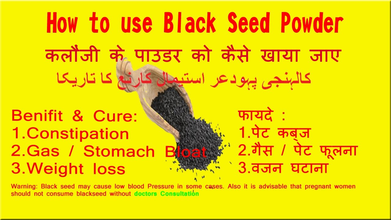 How to use Black seed Powder for Constipation Gas Weight-loss kalonji powder
