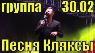 Песня 'Кляксы' группа 30.02 Валентин Ткач и Эльдар Кабиров лучшие песни живой концерт в Сочи