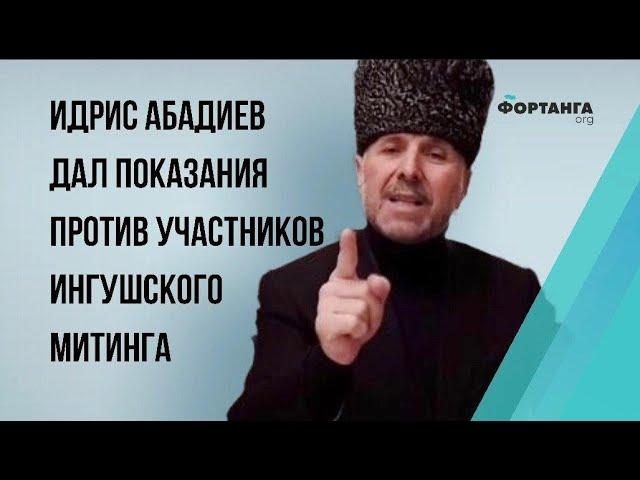 Идрис Абадиев дал показания против участников митинга