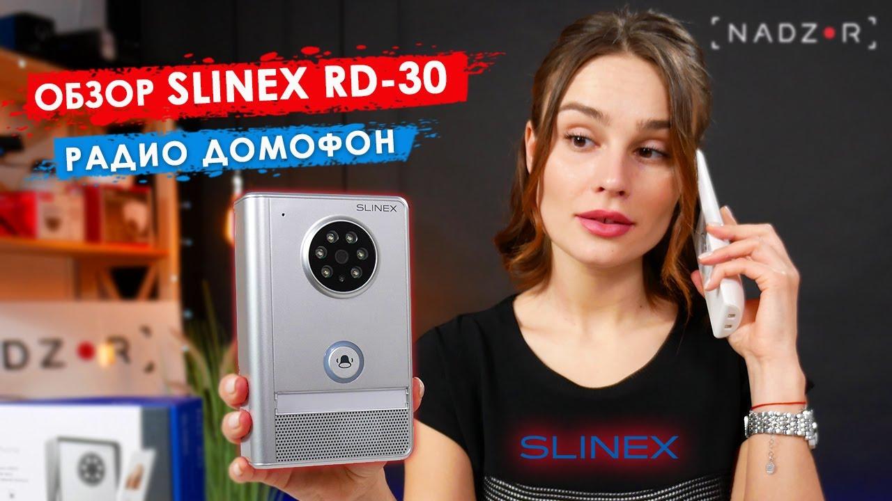 Беспроводной комплект видеодомофона - Slinex RD-30