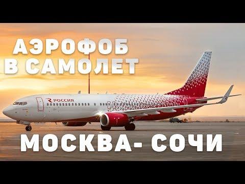 Полет с Аэрофобом. Москва (Внуково) - Сочи. Боинг 737-800