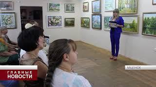 Во Мценске открылась выставка «Частичка Великой России»