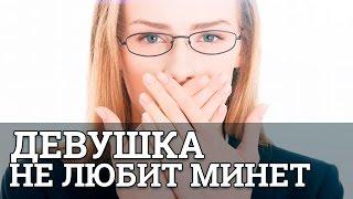 Девушка не любит минет - почему || Юрий Прокопенко(В этом видео вы узнаете: ДОЛЖНА ли девушка любить минет, а если не любит, должна ли его все-таки делать. Кто..., 2014-09-20T05:27:03.000Z)