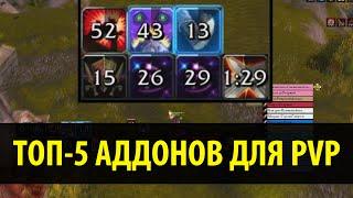 Топ-5 Аддонов для PvP в World of Warcraft