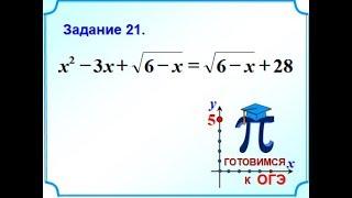 ОГЭ Задание 21 Теорема Виета
