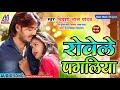 Rowele Pagaliya || Videshi Lal Yadav & Anshu Bala || 2019 New Superhit Sad Song ||