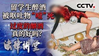 """《法律讲堂(生活版)》留学生醉酒被呕吐物""""噎""""死 过度的酗酒真的好吗?20210405   CCTV社会与法 - YouTube"""