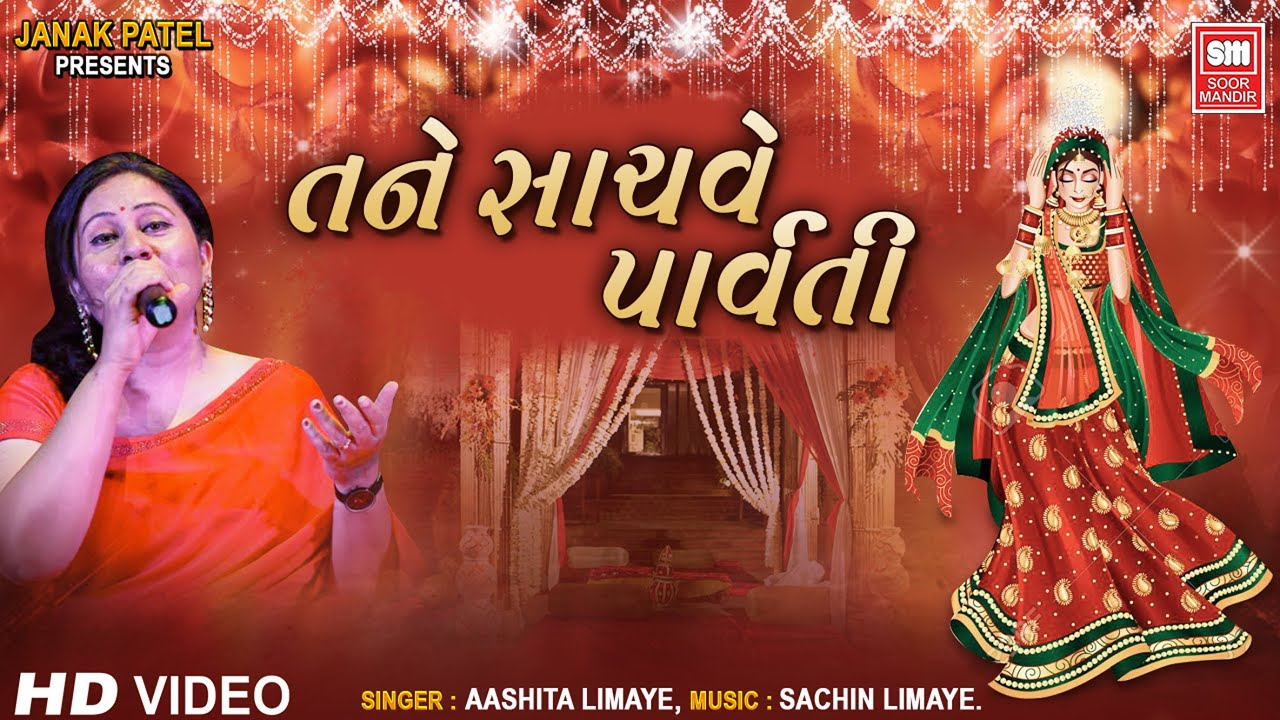 Tane Sachave Parvati : Gujarati Lagna Geet : Sachin Limaye : Soormandir