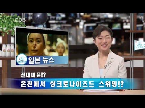 """Onsenken Oita Broadcast""""OOB"""" 뉴스(한국어판)"""