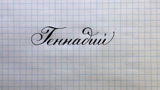 Имя Геннадий. Как научиться писать красиво каллиграфическим почерком своё имя. Уроки чистописания.