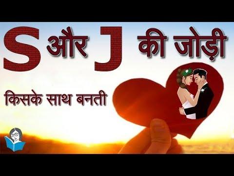 'S' और 'J' की जोड़ी किसके साथ बनती है 💕| 'S' AND 'J' People Match With Whom